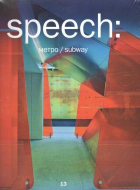 "Журнал ""Speech:"" №13/2014 Метро"