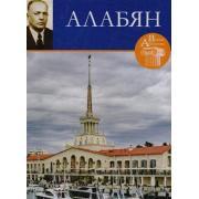 Великие архитекторы, Том 59, Каро Алабян