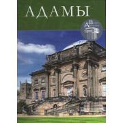 Великие архитекторы, Том 62, Адамы
