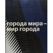 Города мира - мир города : коллективная монография