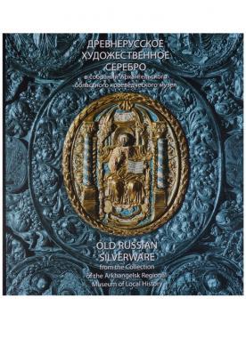 Древнерусское художественное серебро в собрании Архангельского краеведческого музея