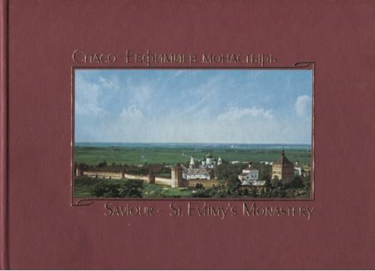 Спасо-Евфимиев монастырь в Суздале : путеводитель. Saviour-St. Evfimy`s monastery in Suzdal