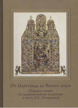 От Царьграда до Белого моря : сборник статей в честь Э. С. Смирновой
