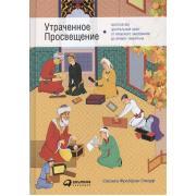 Утраченное Просвещение: золотой век Центральной Азии от арабского завоевания до времен Тамерлана