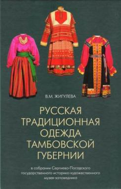 Русская традиционная одежда Тамбовской губернии