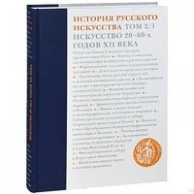История русского искусства. Том 2/1 Искусство 20-60-х годов 12 в