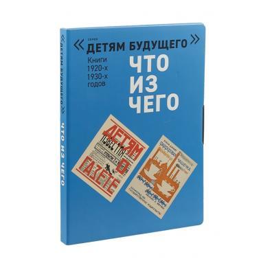 Что из чего. Книги 1920-х, 1930-х годов. Комплект 4 книги