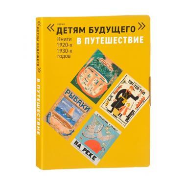 """В путешествие. Серия """"Детям будущего"""". Комплект 6 книг."""
