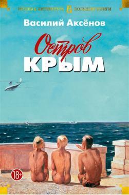 Остров Крым