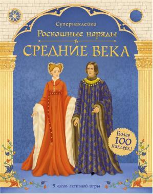 Роскошные наряды в Средние века
