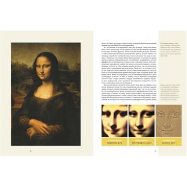 Искусство и восприятие. Биология зрения
