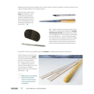 Керамика. Самое полное и понятное пошаговое руководство для начинающих гончаров