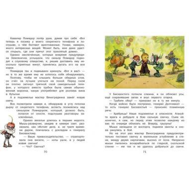 Приключения Чиполлино. Путешествие Голубой Стрелы