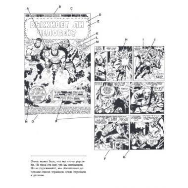 Как рисовать комиксы в стиле Марвел