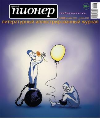 Журнал Русский пионер №100 декабрь 2020-январь 2021