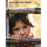 """Журнал """"Искусство кино"""" 2020 №1/2"""