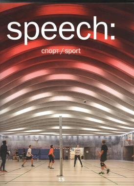 """Журнал """"Speech:"""" №15 2015 Спорт"""