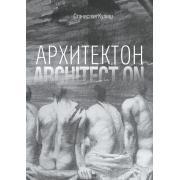 Архитектон / Architecton