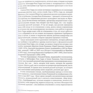 Анненков.Бушен.Серебряков.Терешкович. Книжная графика в собрании Ренэ Герра