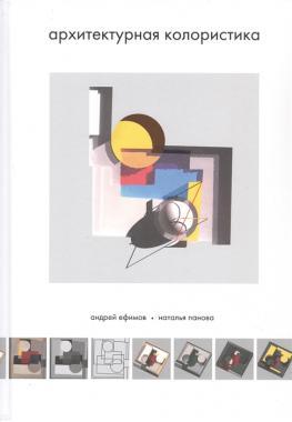 Архитектурная колористика. Учебник