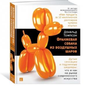 Оранжевая собака из воздушных шаров. Дутые сенсации и подлинные шедевры: что и как на рынке современ