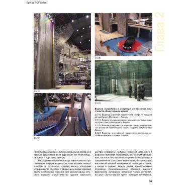 Книга Городской ландшафтный дизайн