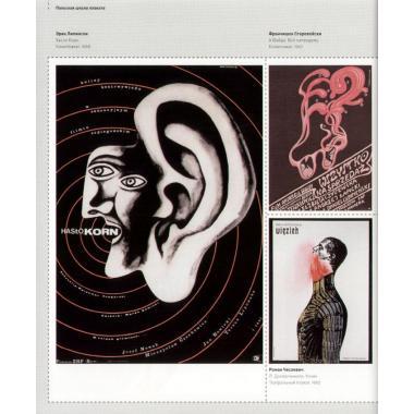 "Книга ""Польская школа плаката"".  ISBN 978-5-91549-002-3"