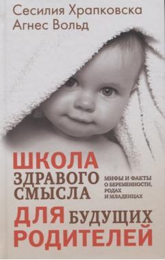 Школа здравого смысла для будущих родителей. Мифы и факты о беременности, родах и младенцах