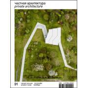 """Журнал """"Проект Россия"""" №91"""