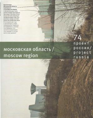 """Журнал """"Проект Россия"""" №74 4/2014 Московская область"""
