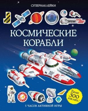 Космические корабли. Более 300 наклеек!