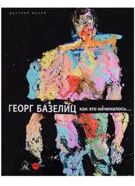 Георг Базелиц. Как это начиналось…