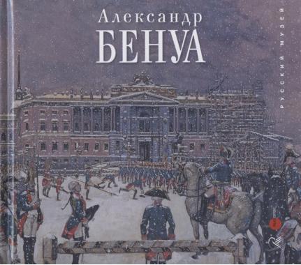 Бенуа Александр. К 150-летию со дня рождения