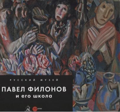 Филонов и его школа