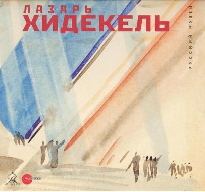 Лазарь Хидекель. 1904–1986