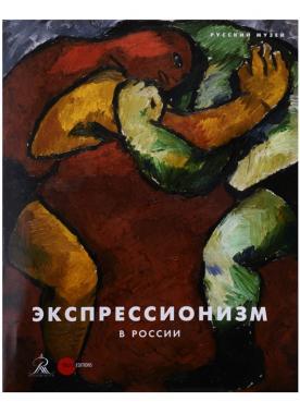 Экспрессионизм в России