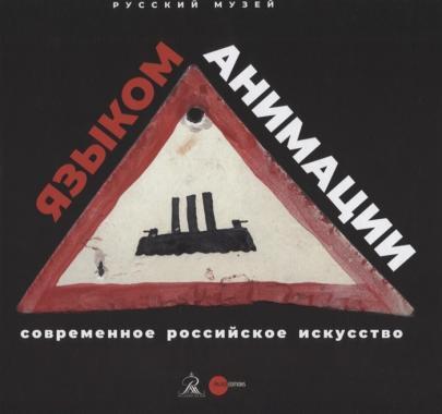 Языком анимации. Современное российское искусство