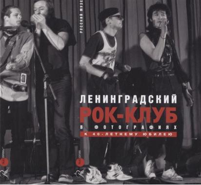 Ленинградский рок-клуб в фотографиях