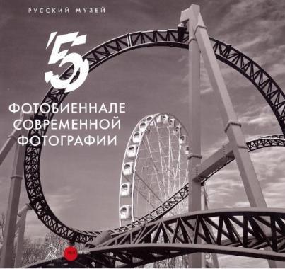Фотобиеннале современной фотографии 5