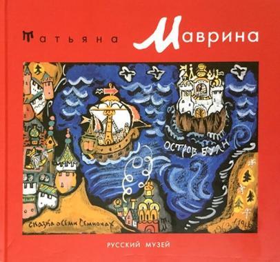 Козырева, Мальцева: Татьяна Маврина