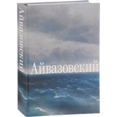 Иван Айвазовский. К 200-летию со дня рождения