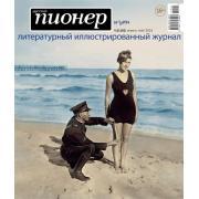 Журнал Русский пионер №102 апрель 2021-май 2021