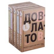 Довлатов. Собрание сочинений в 5 томах