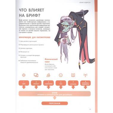 Создание персонажей для анимации, видеоигр и книжной иллюстрации