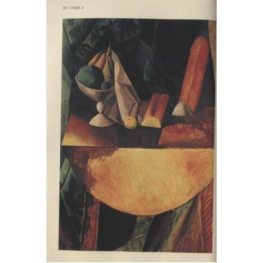 Биография искусства. Человек, который стал Пикассо