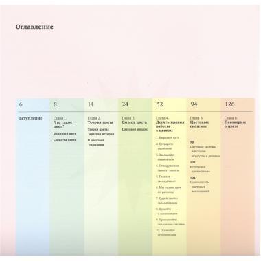 Дизайн и цвет. Практикум. Реальное руководство по использованию цвета в графическом дизайне