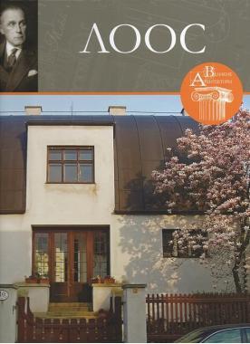 Великие архитекторы, Том 57, Адольф Лоос