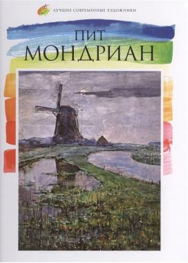 Лучшие современные художники, Том 07, Пит Мондриан