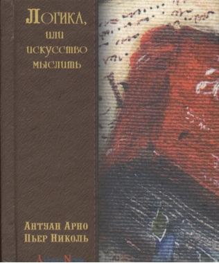 Мини-книга. Логика или искусство мыслить