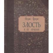 Мини-книга. Злость и ее лечение